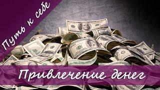 Привлечение денег. Ритуал на привлечение денег. | Путь к себе