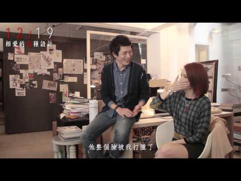 相愛的七種設計 幕後花絮「莫子儀篇」 2014121
