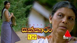 Sakkaran | සක්කාරං - Episode 129 | Sirasa TV Thumbnail