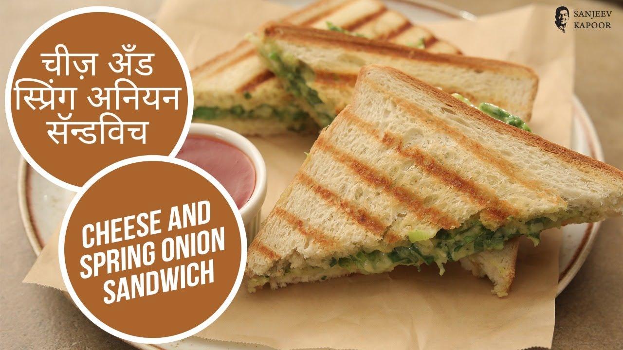 चीज़ अँड स्प्रिंग अनियन सॅन्डविच | Cheese and Spring Onion Sandwich | Sanjeev Kapoor Khazana