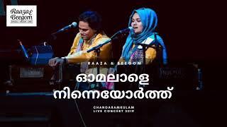 ഓമലാളെ നിന്നെ ഓർത്ത് Omalale ninne orthu - Raaza beegum - Changaram kulam Live Concert