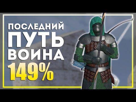 Mount and Blade: Prophesy of Pendor v.3.9.4. Джерония?! #4
