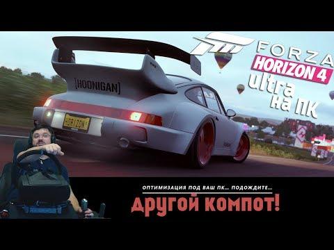 Новая Forza Horizon