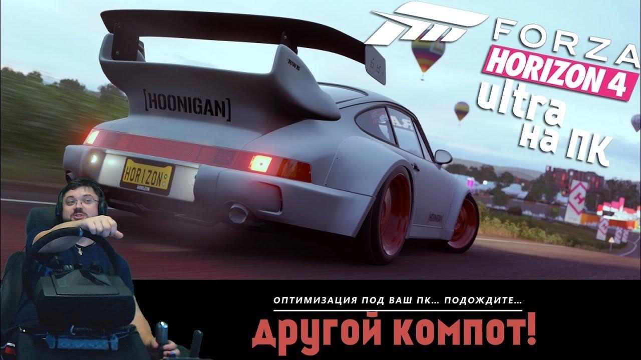 Новая Forza Horizon 4 - на ПК на Ультра графике - СОВСЕМ ДРУГОЕ ДЕЛО!