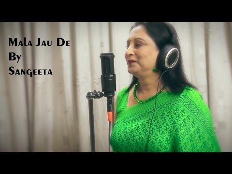 Mala Jau De Cover by Sangeeta || Ferrari Ki Sawaari