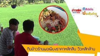 กินข้าวหลักสิบ วิวหลักล้าน : Matichon TV