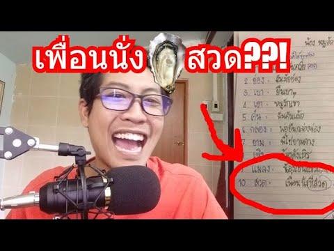 20 อันดับ คำตอบข้อสอบสุดฮา คิดได้ยังไง Thai Edition สาระแทบไม่มี [P364]