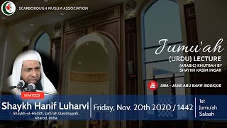 1st Jumu'ah Lecture (Urdu) | Shaykh Hanif Luharvi | Virtues of The Qur'aan | Friday, Nov. 20th 2020