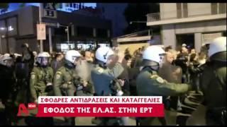 Στο κτίριο της Αγιας Παρασκευής εντός της ΕΡΤ τα ΜΑΤ έκαμαν ντού AYTHORMHTOS