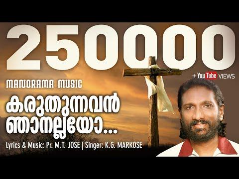 Index of Israyelin Nadhanai Malayalam Christian Song By K G Markose