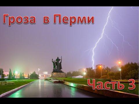 Мощная ночная гроза г. Пермь (19 07 2019)  - Часть третья