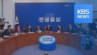 민주, 후보 공모 시작…한국, 공관위 박차 / KBS뉴…