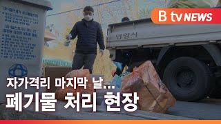 [안양] 자가격리 마지막 날...폐기물 처리 현장/SK…