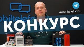 4 приза для подписчиков: смартфон, наушники, приставка, колонка от Mobiltelefon.ru!