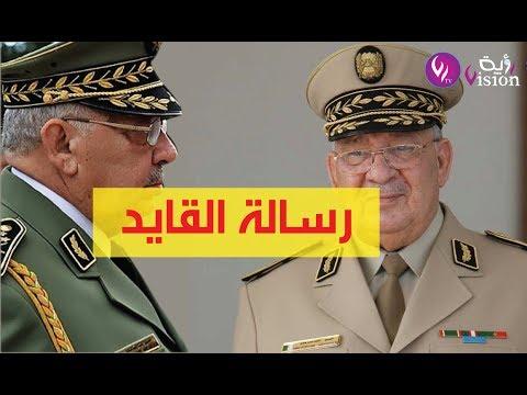 """أبرز تصريحات الفريق أحمد قايد صالح.. """"لقد تبين الخيط الأبيض من الخيط الأسود"""""""