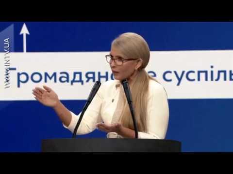 Юлія Тимошенко презентувала