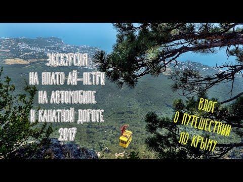 Дорога на плато Ай-Петри 2017 (экскурсионная полная версия)