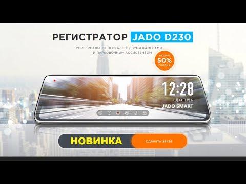 Видеорегистратор JADO D230 отзывы, обзор. Зеркало видеорегистратор Jado D230 купить регистратор