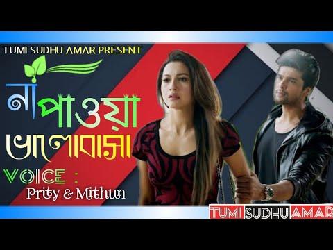 না পাওয়া ভালবাসা    A Sad Love Story   Tumi Sudhu Amar    Prity & Mithun   