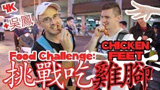 挑戰吃台灣雞腳 +吳鳳 CHICKEN FEET Challenge (4K) - Life in Taiwan #126