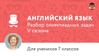 Английский язык   Подготовка к олимпиаде 2017   Сезон V   7 класс