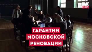 Гарантии московской реновации