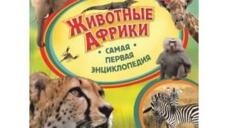 Животные Африки  Самая первая энциклопедия  Росмэн