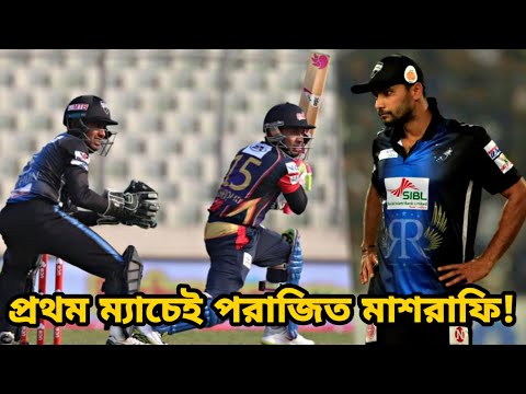 নির্বাচিত হওয়ার পর নিজের প্রথম ম্যাচেই পরাজিত মাশরাফি! Rangpur riders vs chittagong vikings bpl 6