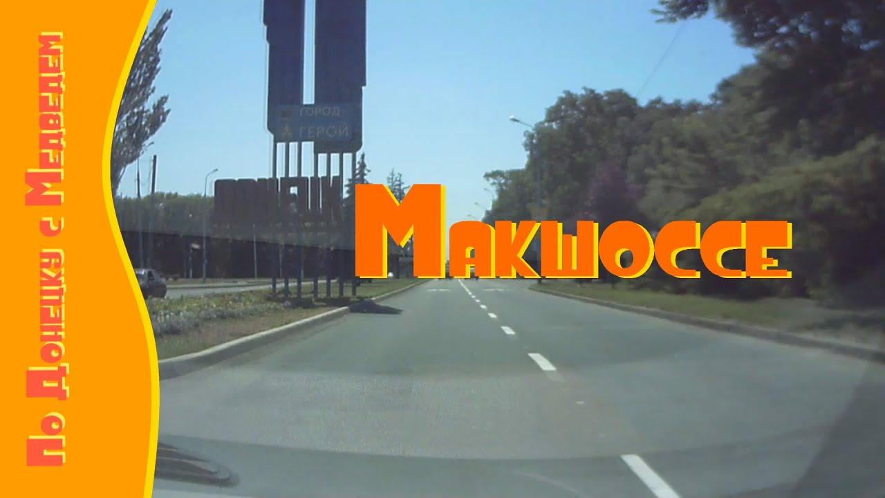 МакШоссе (г. Донецк и г. Макеевка)