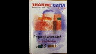 Дайджест журнала Знание-сила №9-2019. ОКБ им. профессора Светлицкого В.А.