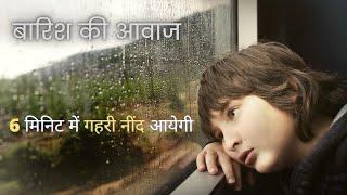 गहरी नींद के लिए बारिश की आवाज   Insomnia   Deep Sleep  Barish ki awaaz screenshot 2
