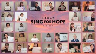 【春】上を向いて歩こうSING FOR HOPE プロジェクト [LOOK UP TO THE SKY (Sukiyaki)]