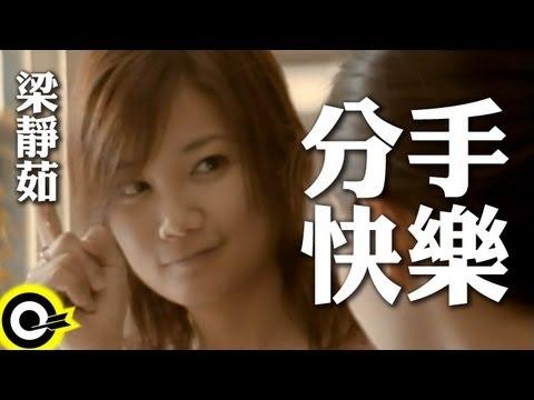 梁靜茹 Fish Leong【分手快樂(獨唱版) Break Up Happily (Solo Version)】台視「吐司男之吻2─愛情本事」片尾曲 Official Music Video