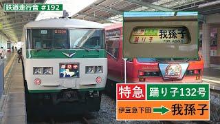 【鉄道走行音】 185系OM08編成 伊豆急下田→我孫子 特急 踊り子132号 我孫子行