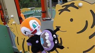 バイキンマン ドキンちゃん おもちゃ 滑り台 公園あそび ライオン キリン♡アンパンおねえさん♡ thumbnail