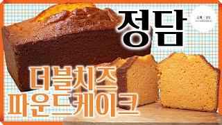정담 더블치즈 파운드 케이크/얼빵/냉장숙성/전자레인지/…
