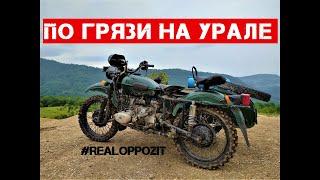 Мотоцикл Урал по грязи  (Каньён Псахо)