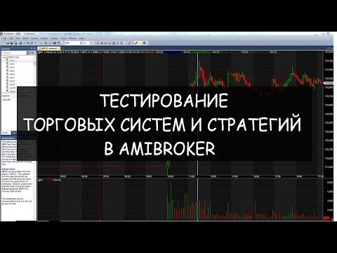Тестирование торговых стратегий на форекс или бирже через AmiBroker