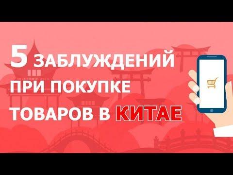 0df0bf8a579c Товары из Китая - Доставка китайских товаров Таобао Украина |  Интернет-магазин Ua Tao
