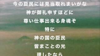 『日月神示』富士の巻 第七帖