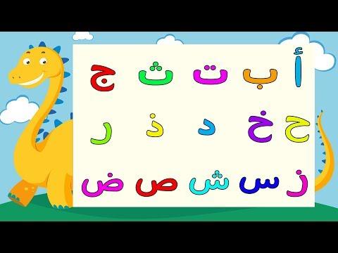 Arabic alphabet song 7    Alphabet arabe chanson 7   7 أنشودة الحروف العربية