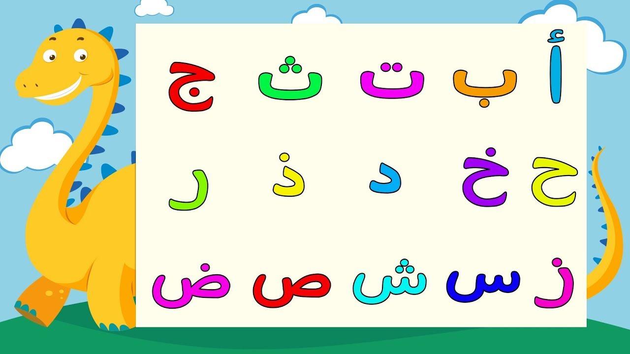 Arabic Alphabet Song 7 Alphabet Arabe Chanson 7 7 أنشودة الحروف