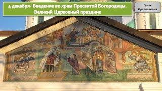 видео Введение во храм Пресвятой Богородицы: история, иконы, молитвы, проповеди