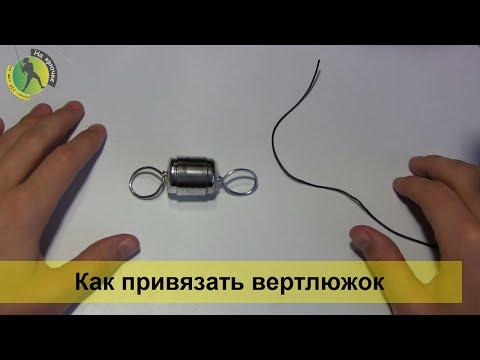 Как привязать плетеный шнур к поводку