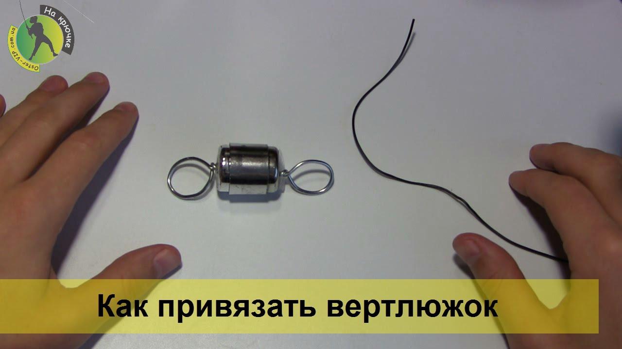 Как сделать вертлюжок своими руками фото 586