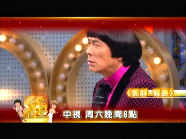 中視2/22「萬秀豬王」#80精采預告/ 宥勝郭靜