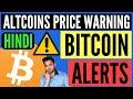 Bitcoin Price Next Target  BTC & ALTCOINS Latest Price Updates Analysis News Hindi
