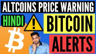 Bitcoin Price ALERTS | Altcoins and BTC Latest Price Updates NEWS CRYPTO COINS Warning Hindi