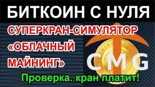 Cупер жирный кран-симулятор 2018 г. -