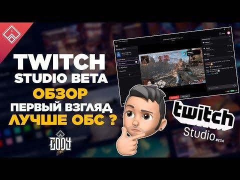 Twitch Studio Обзор и Первый взгляд , лучше ОБС ?